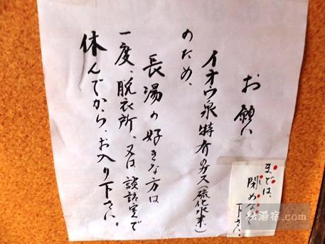 オンネトー野中温泉本館16