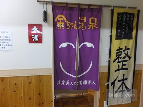 金ちゃん温泉13