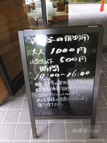 川古温泉 浜屋旅館11