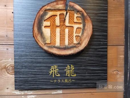 湯の小屋温泉 龍洞23