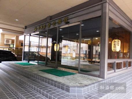 白骨温泉 新宅旅館14
