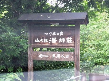 白骨温泉 山水観湯川荘83