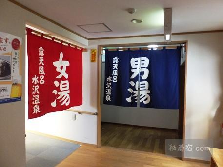露天風呂 水沢温泉24
