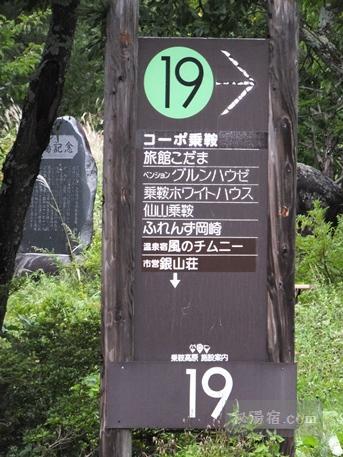 乗鞍高原温泉 せせらぎの湯6