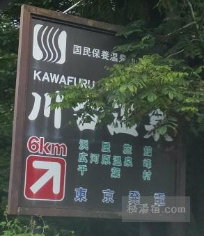 川古温泉 浜屋旅館 日帰り入浴 ★★★+