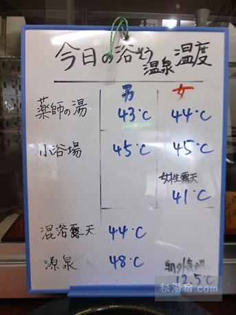 国見温泉 石塚旅館-混浴13