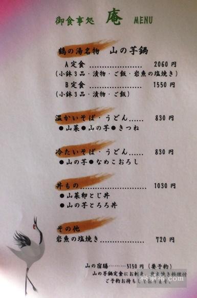 鶴の湯別館山の宿-昼食3