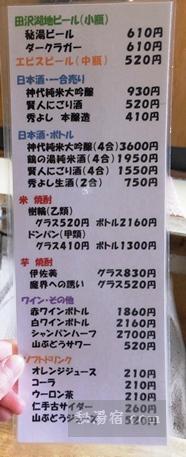 鶴の湯別館山の宿-昼食4