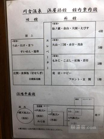 川古温泉 浜屋旅館12