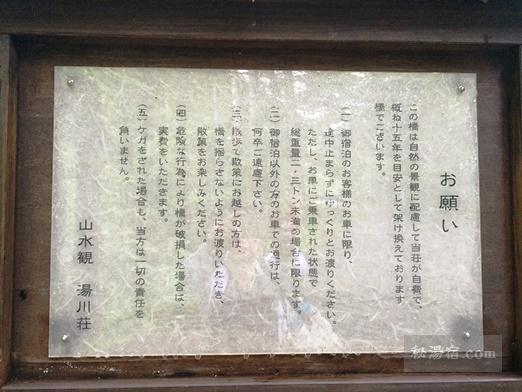 白骨温泉 山水観湯川荘84