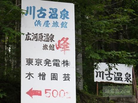 川古温泉 浜屋旅館5