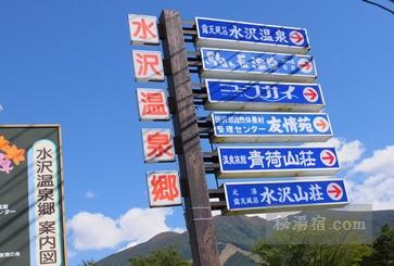 駒ヶ岳温泉11
