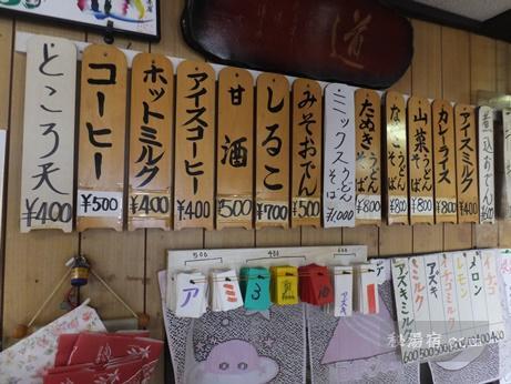 茶臼岳から三斗小屋68