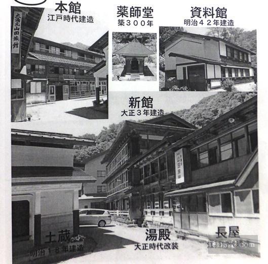 小谷温泉 山田旅館-部屋26