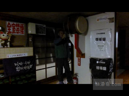 三斗小屋温泉 煙草屋旅館-部屋102