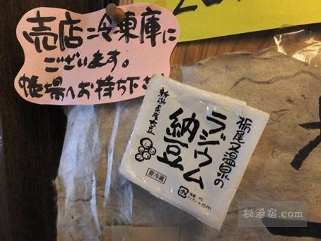 栃尾又温泉 自在館35