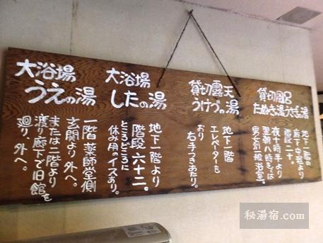 栃尾又温泉 自在館27