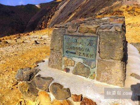 茶臼岳から三斗小屋21
