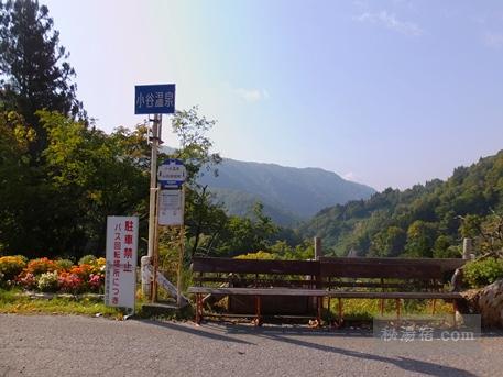 小谷温泉 山田旅館-部屋71