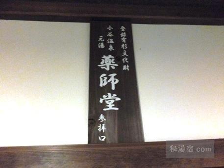 小谷温泉 山田旅館-部屋23