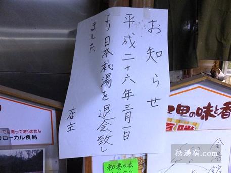 霧積温泉 金湯館37