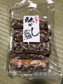 下仁田温泉 清流荘-夕食15
