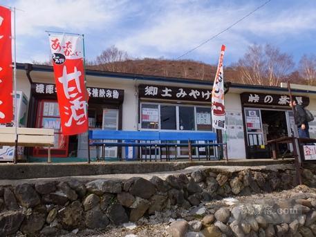 茶臼岳から三斗小屋74