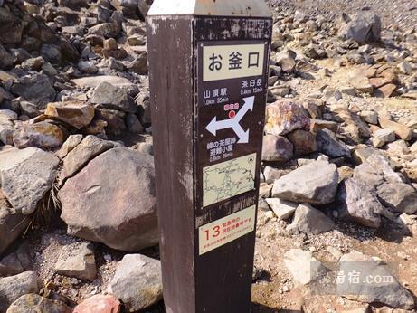 茶臼岳から三斗小屋13