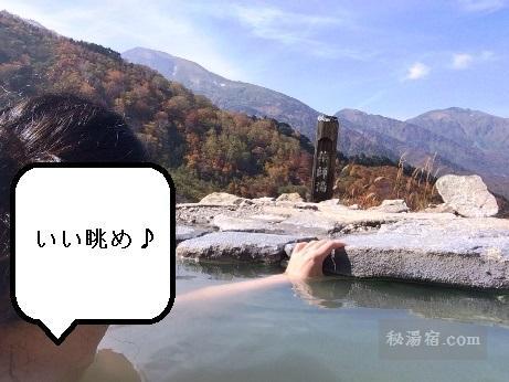 蓮華温泉ロッジ-露天風呂50