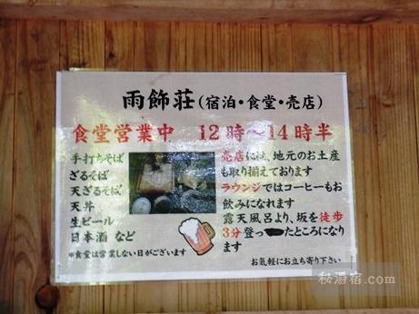 小谷温泉 奥の湯 雨飾高原露天風呂15