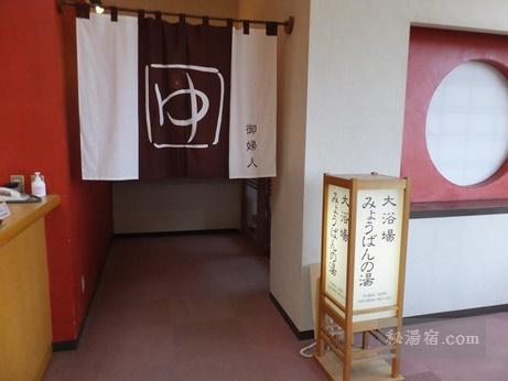 那須湯本温泉 松川屋28