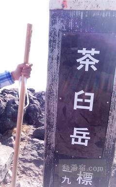 三斗小屋温泉までの道のり101
