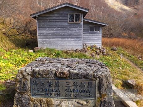 茶臼岳から三斗小屋28
