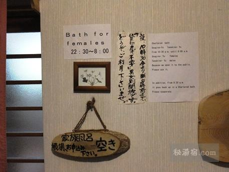 栃尾又温泉 自在館 貸切-うさぎの湯3