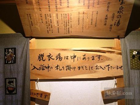 たんげ温泉 美郷館-風呂32
