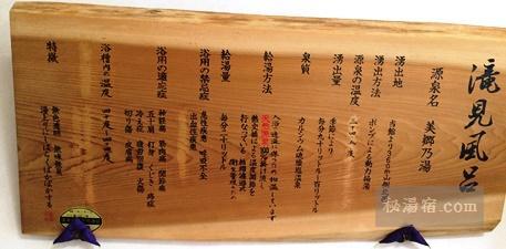 たんげ温泉 美郷館-風呂53