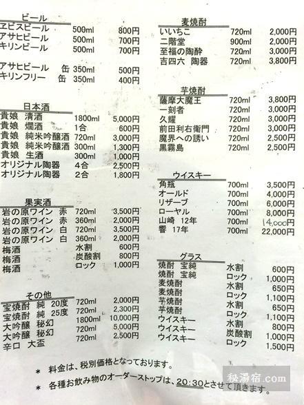たんげ温泉 美郷館-夕食16