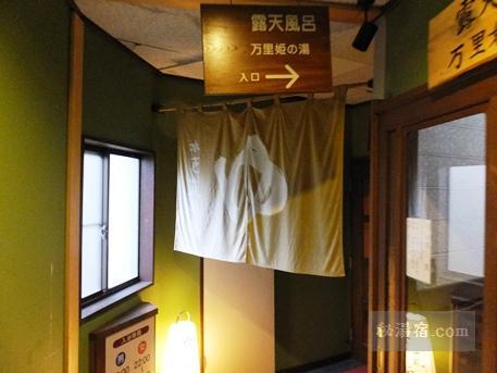 尾瀬かまた宿温泉 梅田屋旅館-風呂33