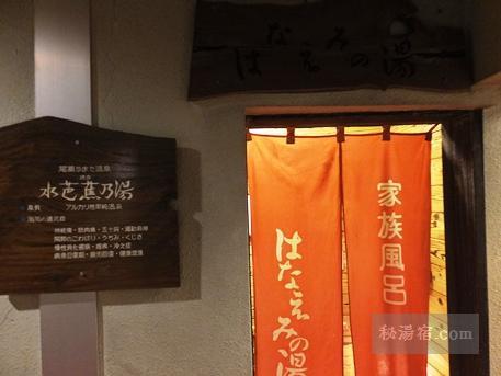 尾瀬かまた宿温泉 梅田屋旅館-風呂27