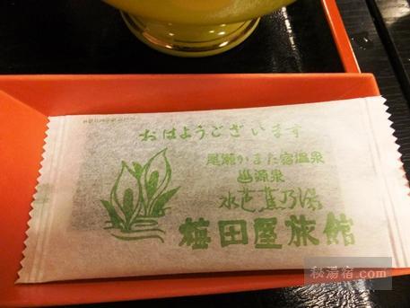尾瀬かまた宿温泉 梅田屋旅館-朝食7