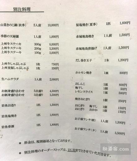 たんげ温泉 美郷館-夕食15
