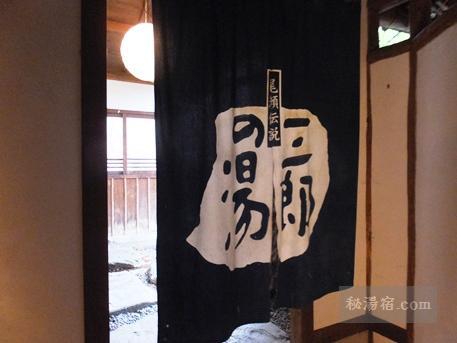 尾瀬かまた宿温泉 梅田屋旅館-風呂46