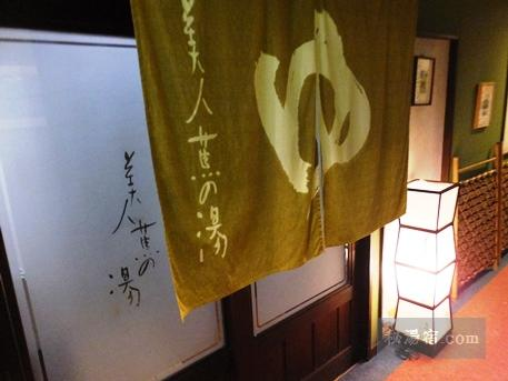 尾瀬かまた宿温泉 梅田屋旅館-風呂14