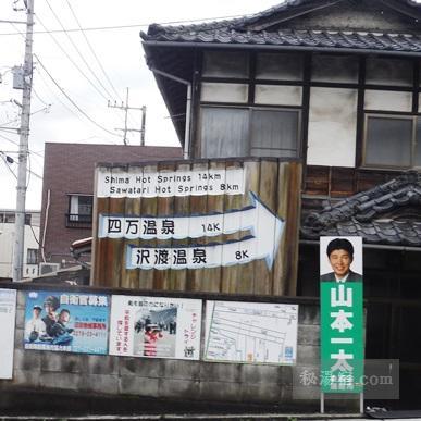 沢渡温泉 共同浴場7