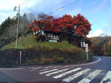沢渡温泉 共同浴場10