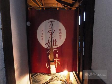 尾瀬かまた宿温泉 梅田屋旅館-風呂13