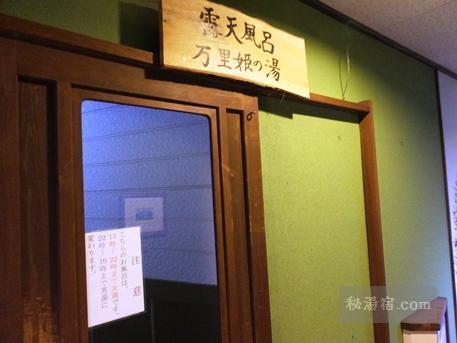 尾瀬かまた宿温泉 梅田屋旅館-風呂2
