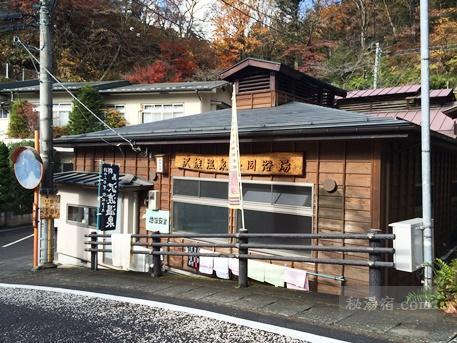 沢渡温泉 共同浴場15