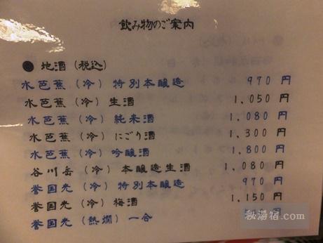 尾瀬かまた宿温泉 梅田屋旅館-夕食13