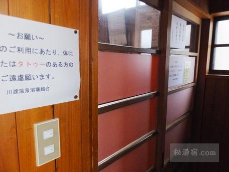 川渡温泉浴場14